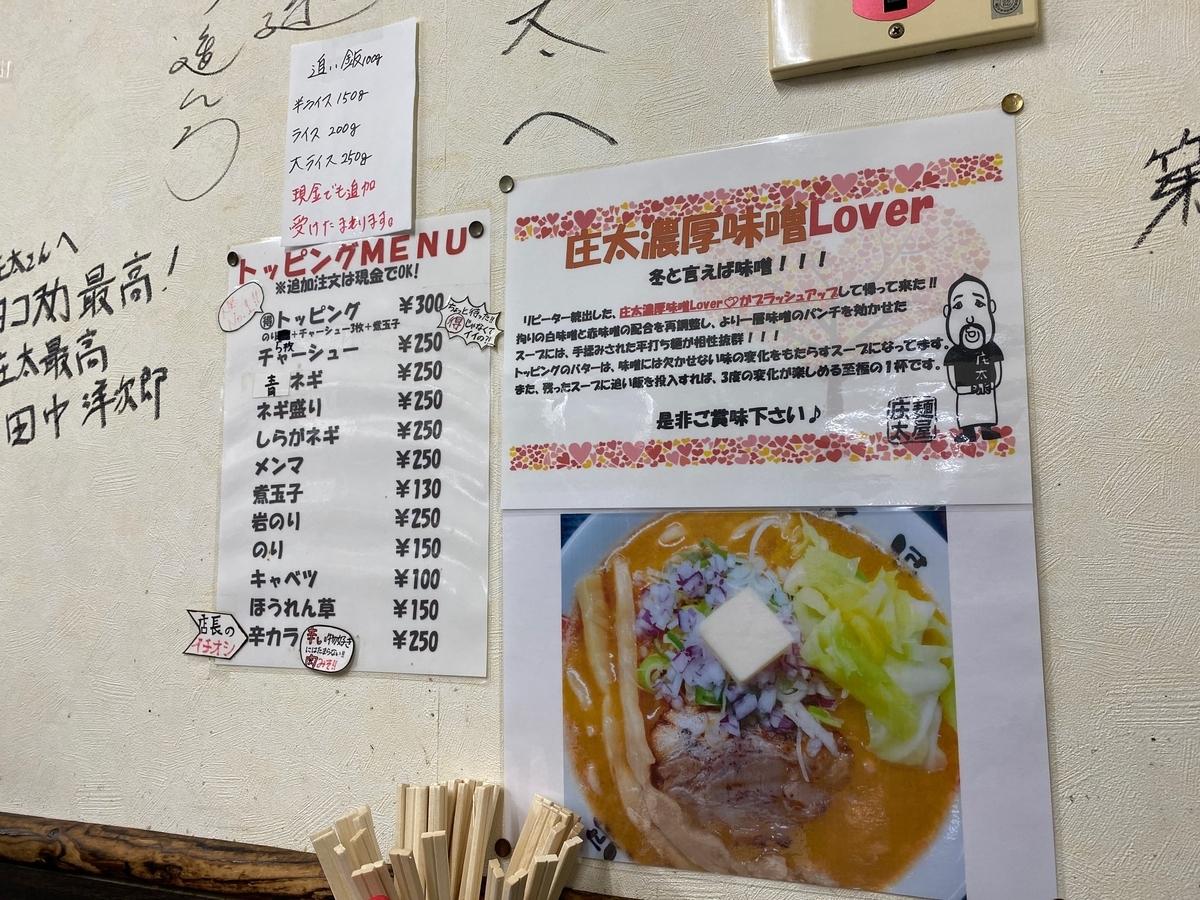 麺屋庄太津久井浜店 壁のメニュー