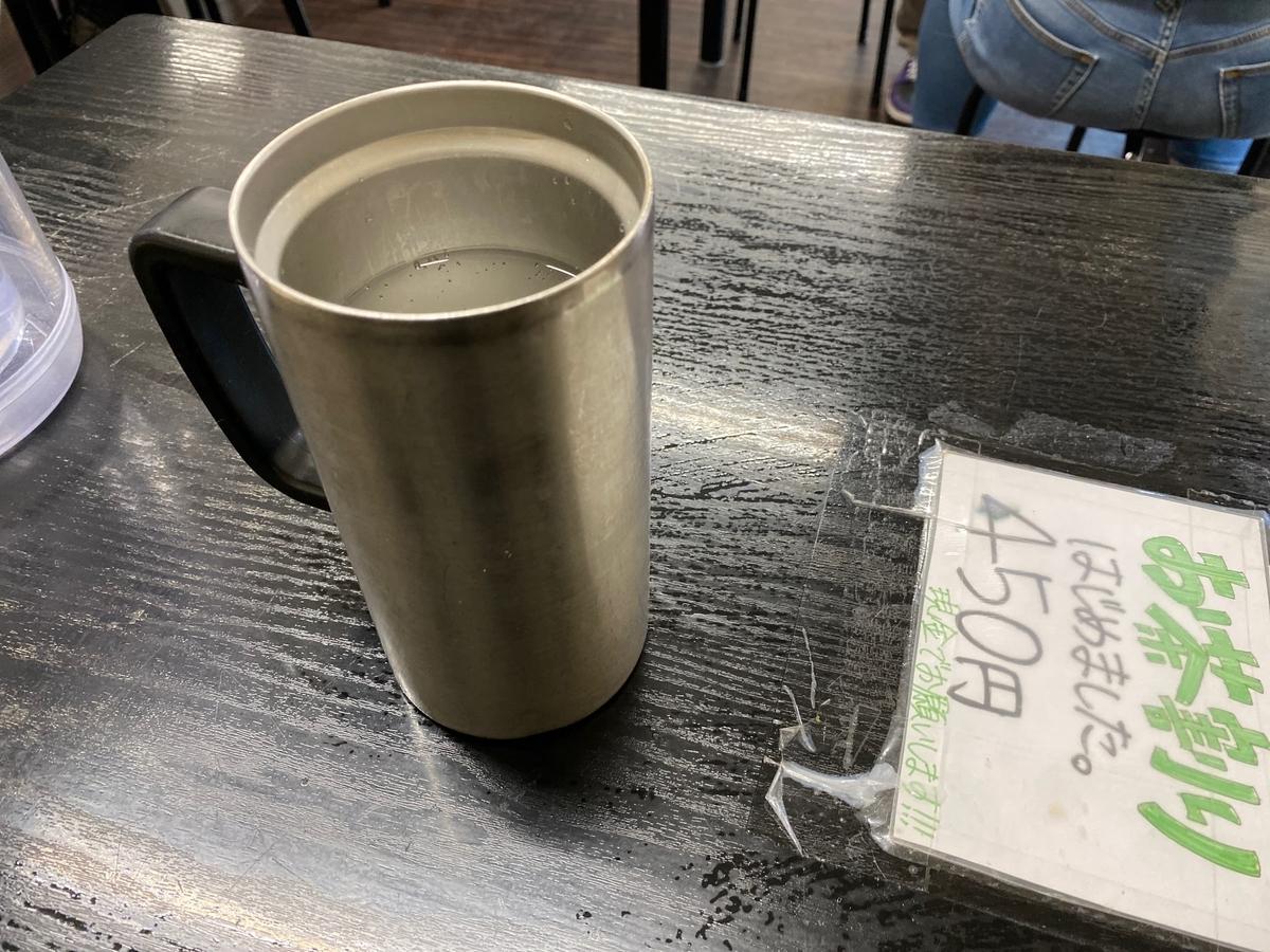 麺屋庄太津久井浜店 タンブラー