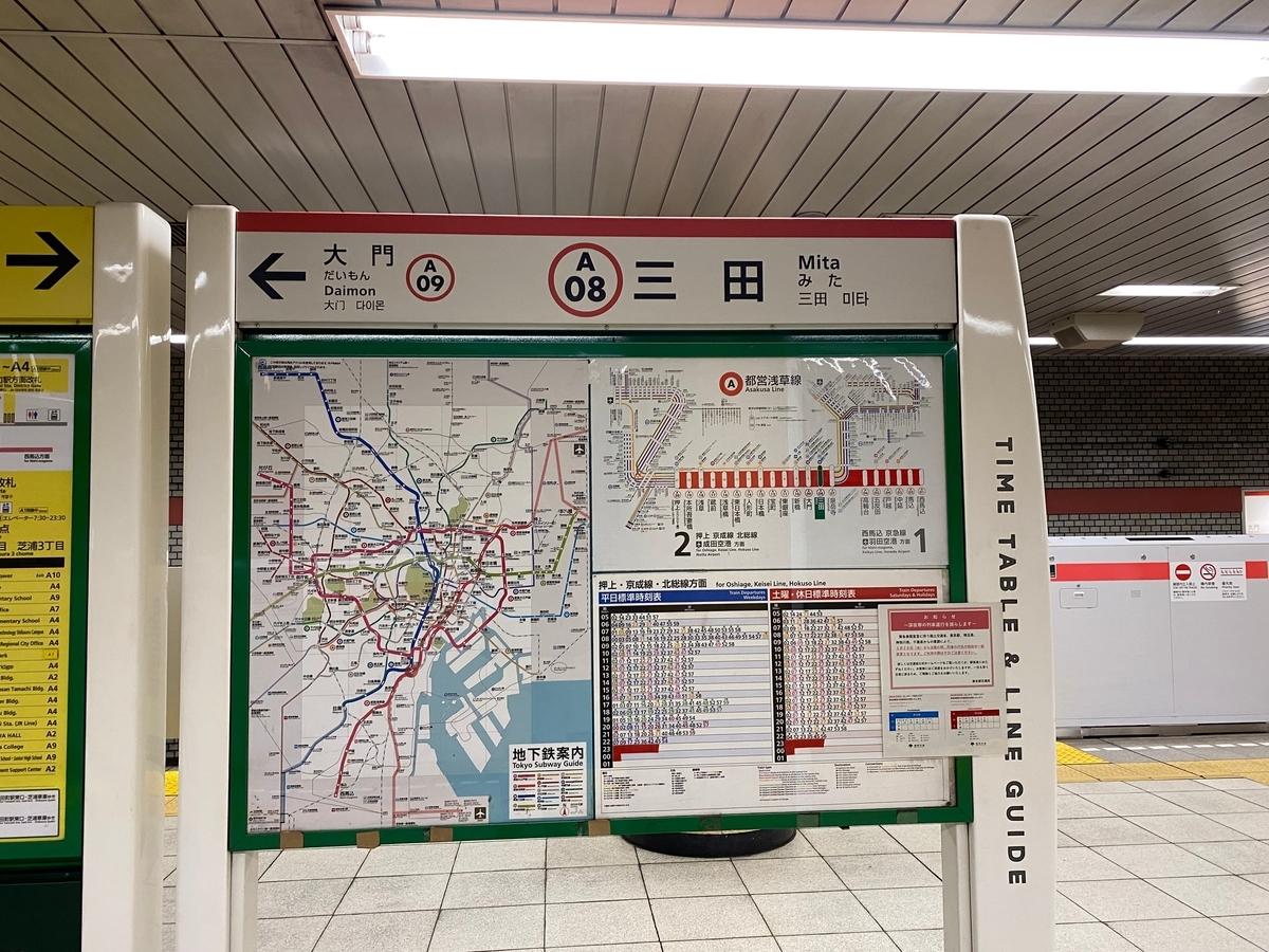 都営浅草線「三田駅」