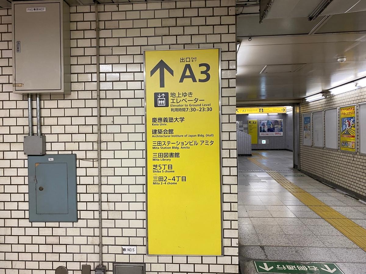 都営浅草線「三田駅」構内