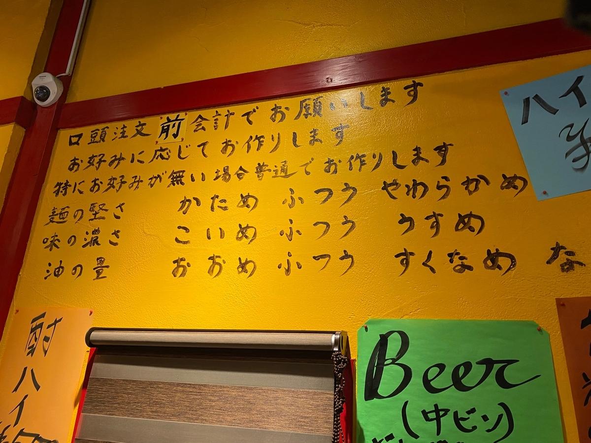 藤参 味のお好み表
