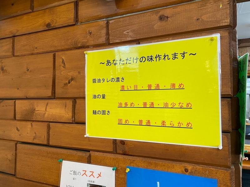 らーめん家せんだいフランチャイズ川崎店 味のお好み表