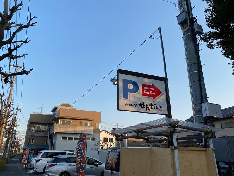 らーめん家せんだいフランチャイズ川崎店 駐車場