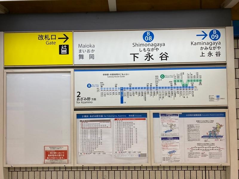 横浜市営地下鉄ブルーライン「下永谷駅」