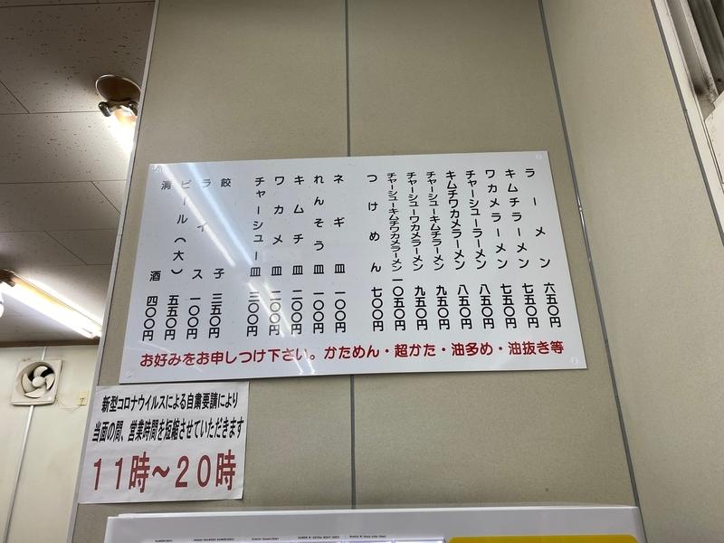 ラーメン大将本店 券売機上部メニュー