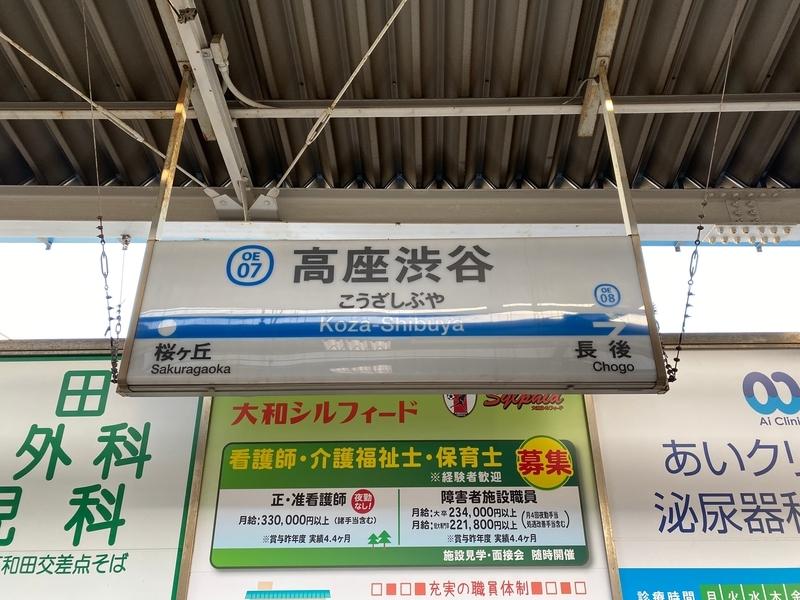 小田急江ノ島線「高座渋谷駅」