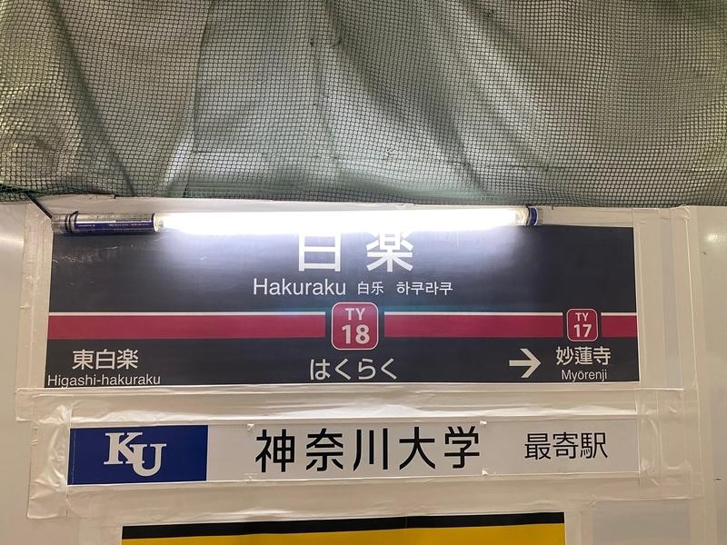 東急東横線「白楽駅」
