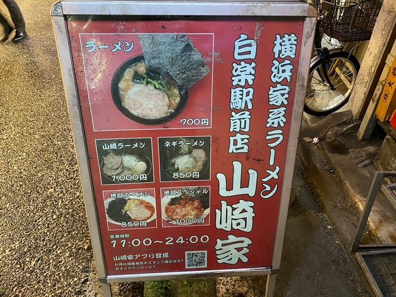 山崎家白楽店 店頭のメニュー