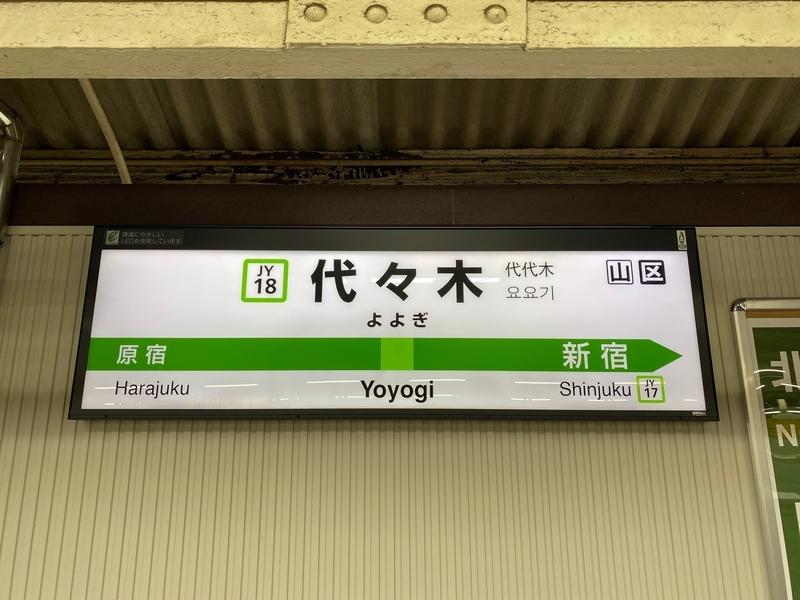 JR山手線「代々木駅」