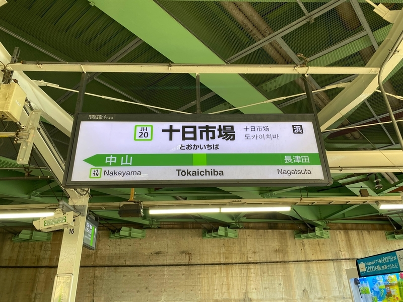 大桜十日市場本店 「十日市場駅」