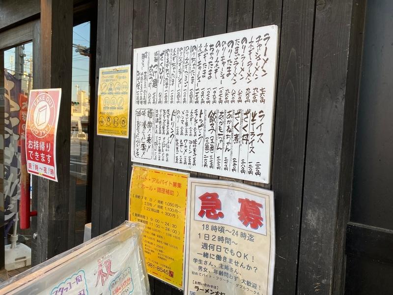 大桜十日市場本店 入り口メニュー