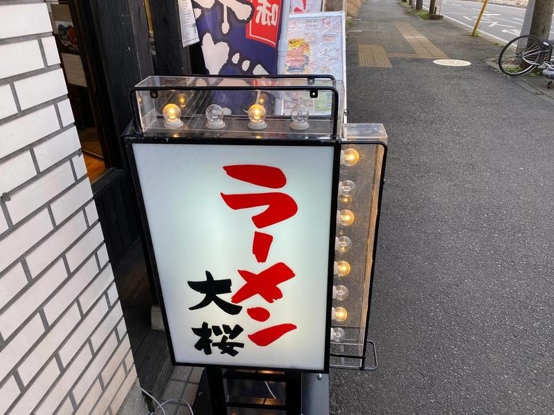 大桜十日市場本店 看板
