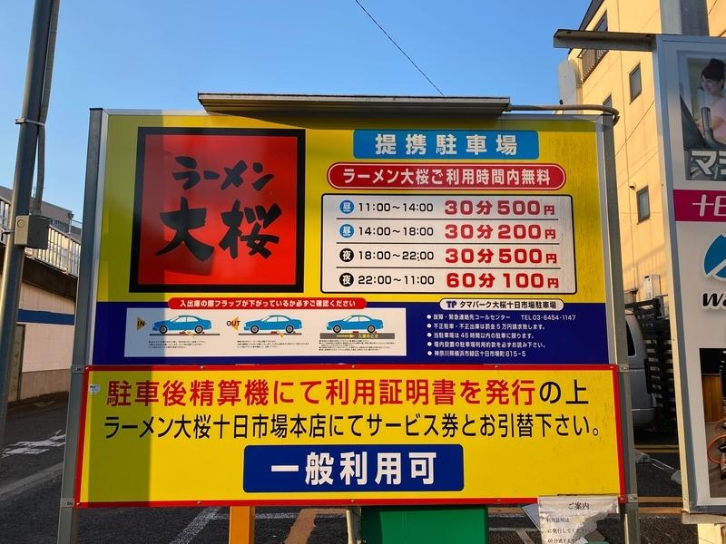 大桜十日市場本店 駐車場