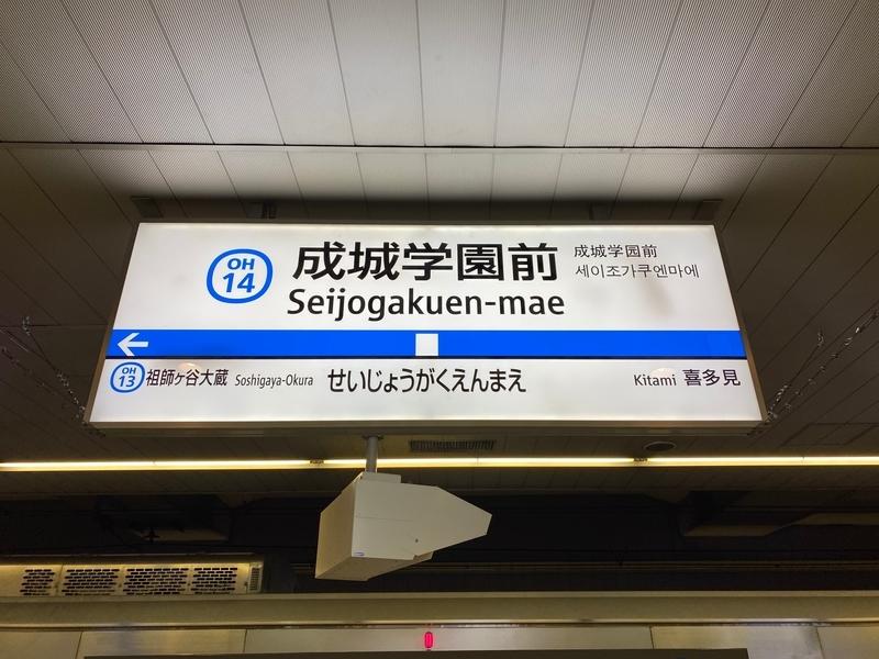 小田急小田原線「成城学園前駅」