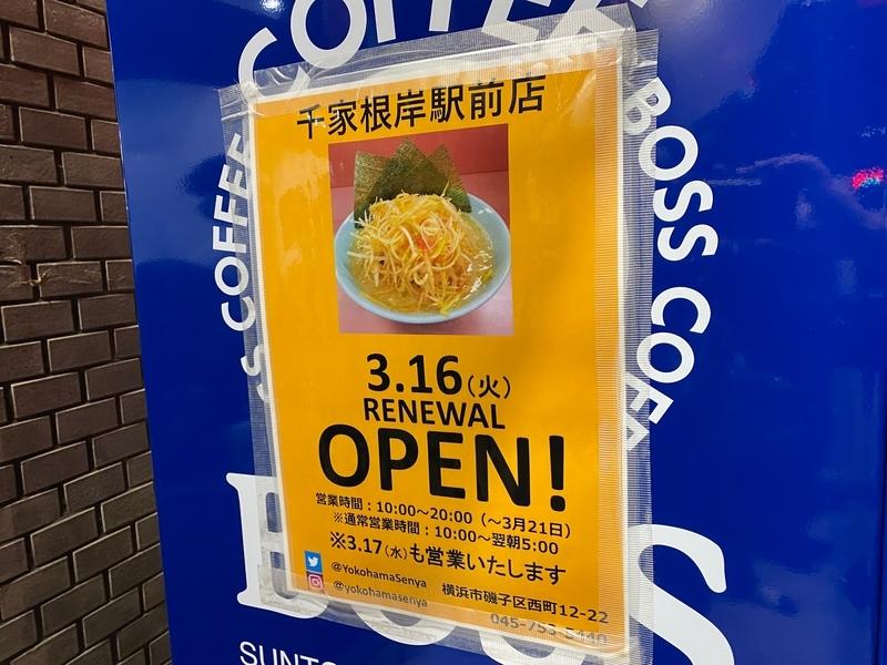 千家根岸店 リニューアルのお知らせ