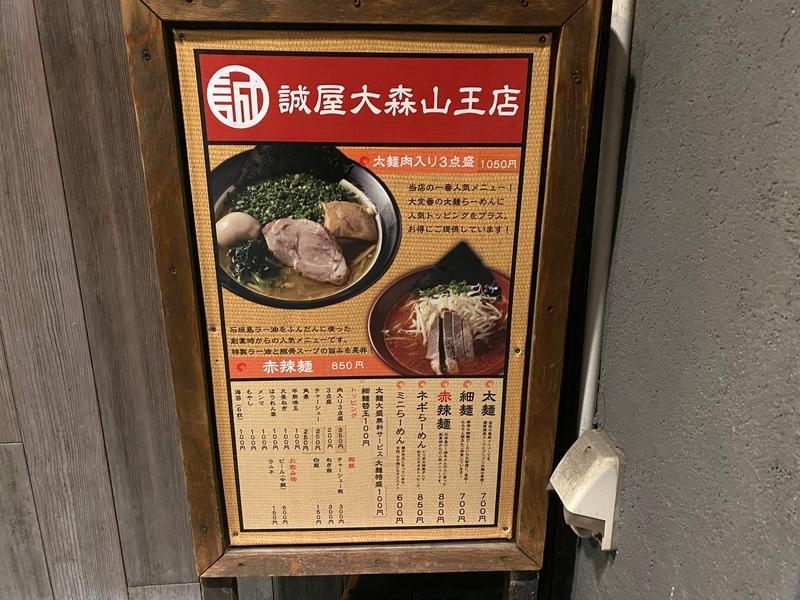 誠屋大森山王店 店頭メニュー