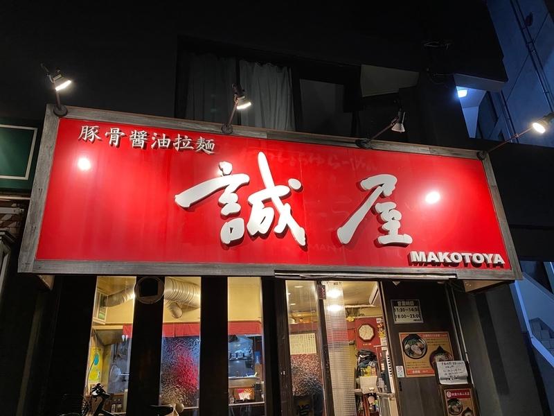 誠屋大森山王店 看板
