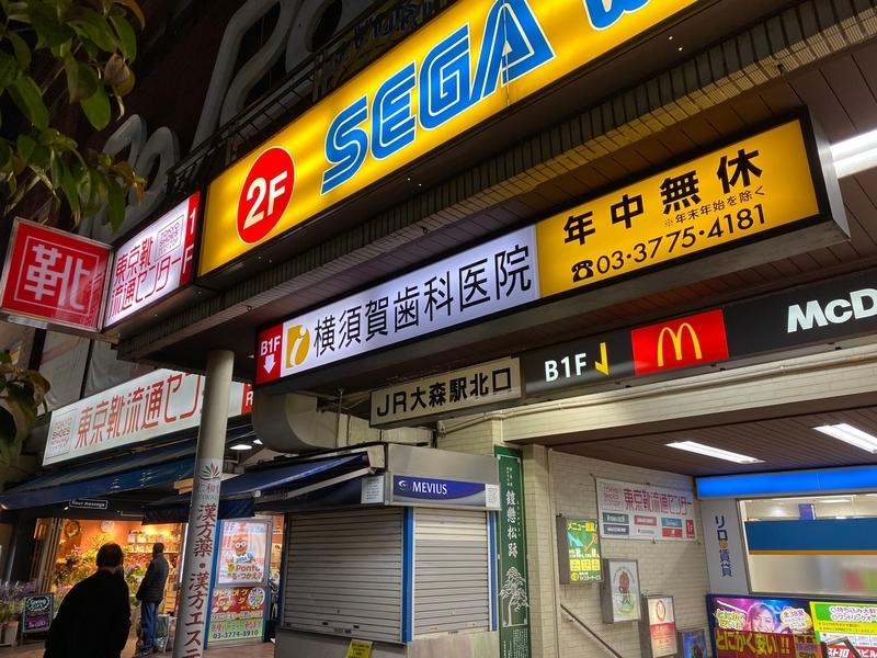JR線「大森駅」北口