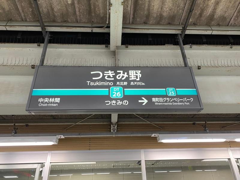 東急田園都市線「つきみ野駅」