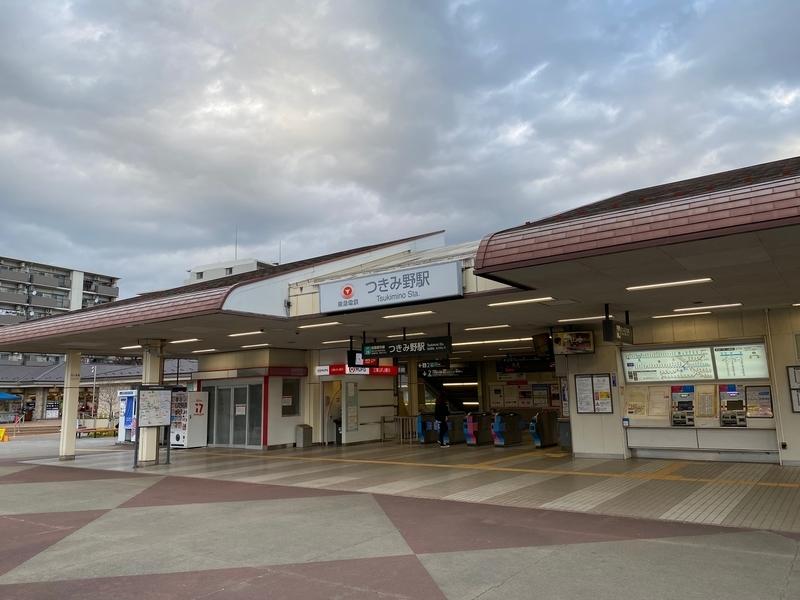 東急田園都市線「つきみ野駅」駅舎