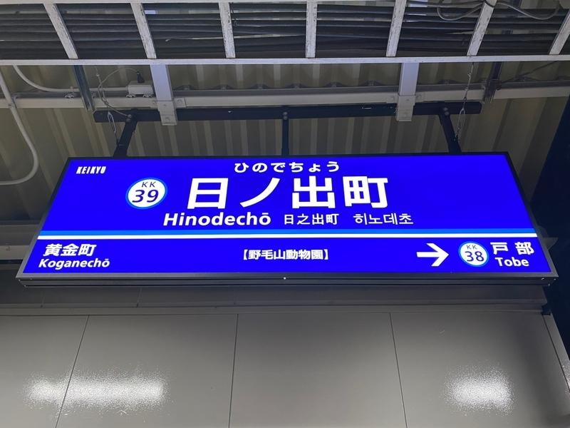 京急本線「日ノ出町駅」