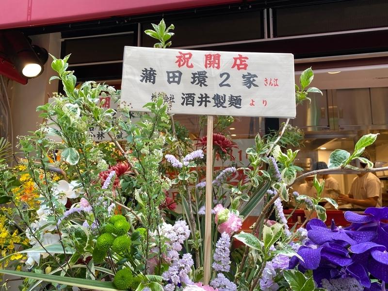 酒井製麺からの花