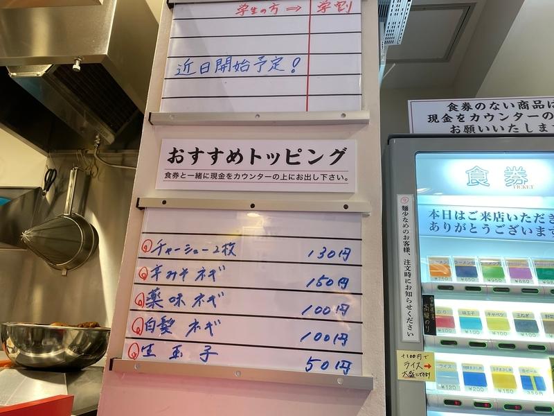 環2家蒲田店 店内のホワイトボード