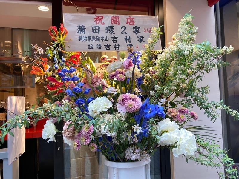 吉村家 吉村実氏からの花