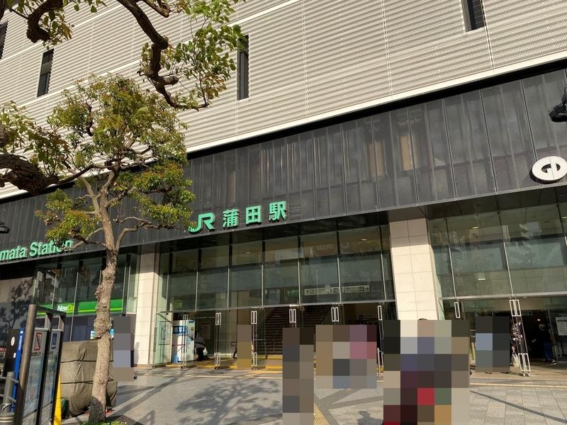 JR「蒲田駅」西口