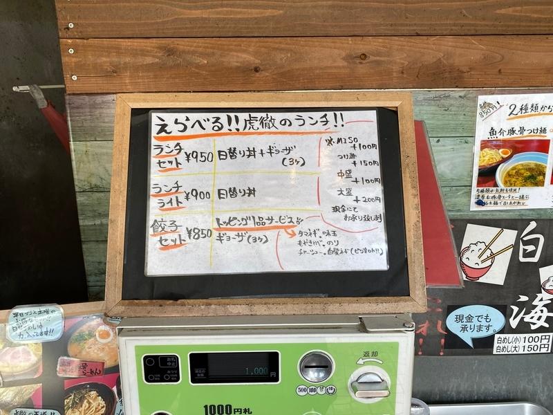 麺童虎徹 セットメニュー