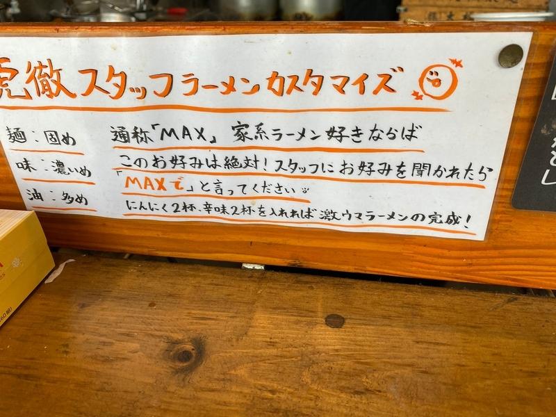 麺童虎徹 味のお好み