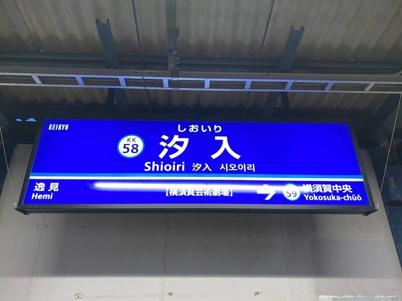 京急本線「汐入駅」