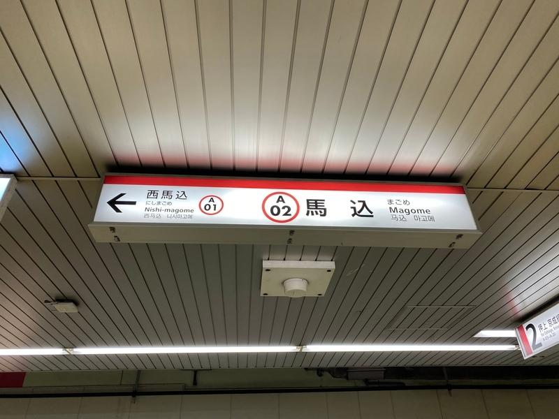 都営地下鉄浅草線「馬込駅」