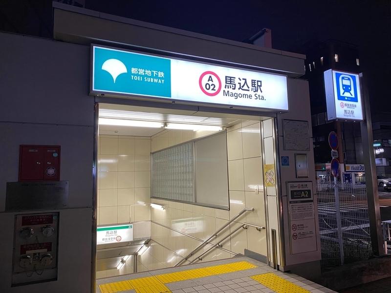 都営地下鉄浅草線「馬込駅」A2出口