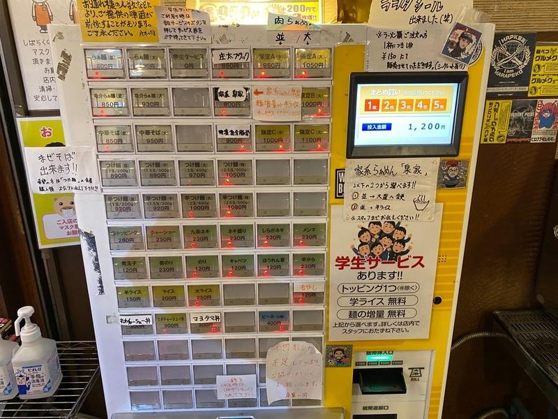 麺屋庄太六浦総本店 券売機