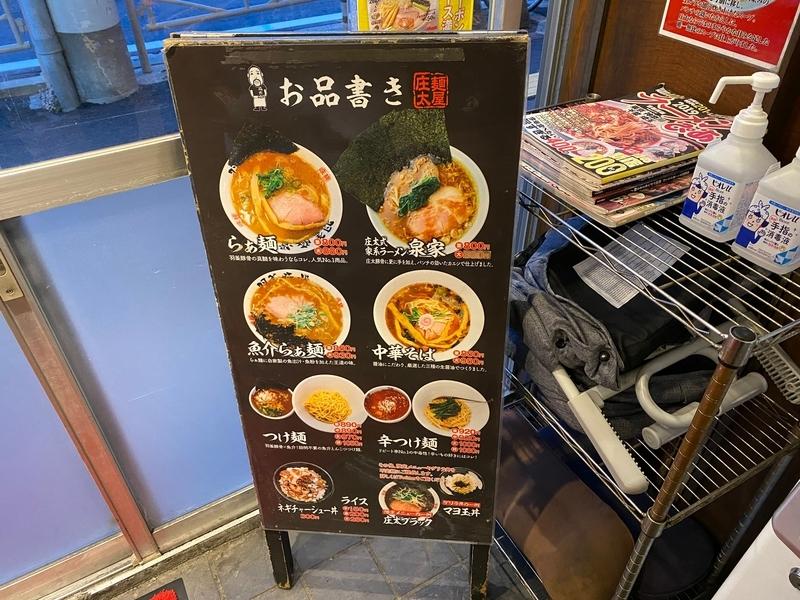 麺屋庄太六浦総本店 店内メニュー看板