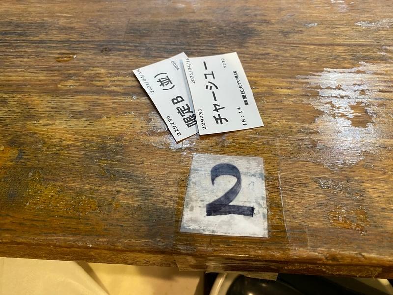 麺屋庄太六浦総本店 チケットを高台へ