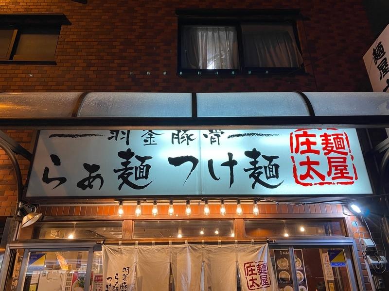 麺屋庄太六浦総本店 看板