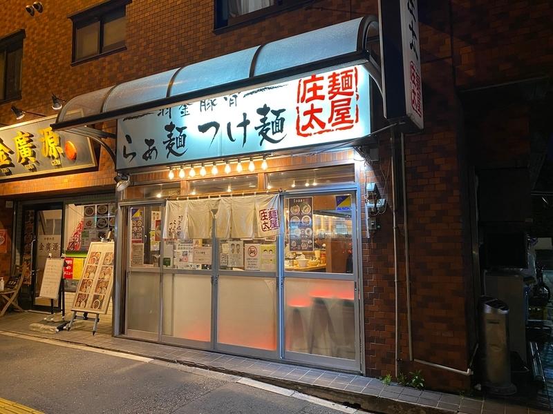 麺屋庄太六浦総本店 外観