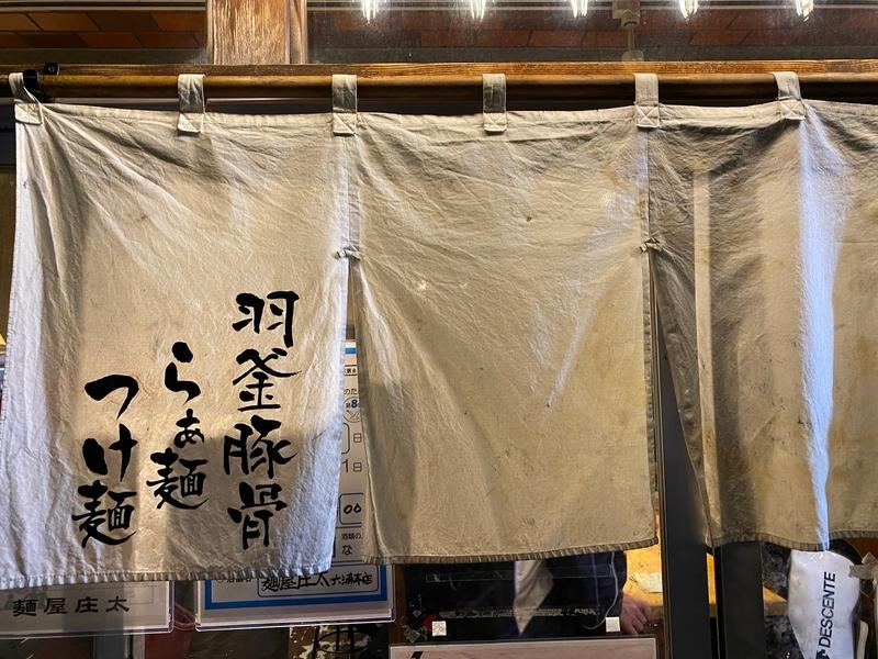 麺屋庄太六浦総本店 のれん