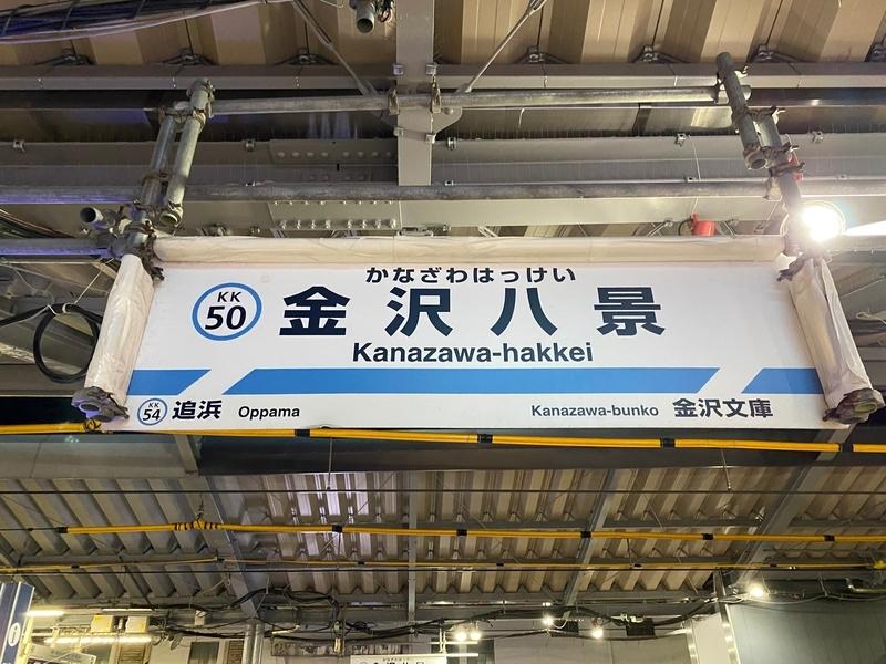 京急本線「金沢八景駅」