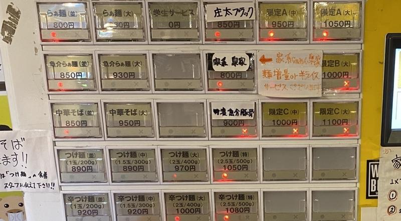 麺屋庄太六浦総本店 券売機アップ