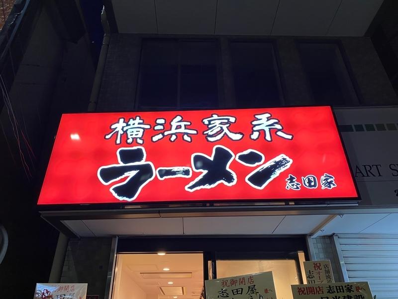 志田家鹿島田店 看板