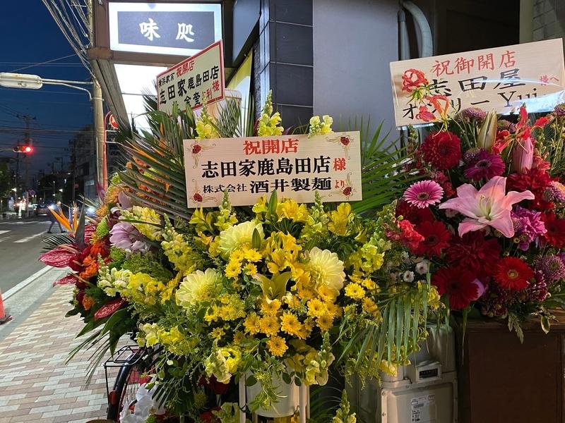 志田家鹿島田店 祝い花