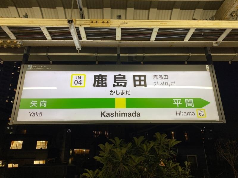 JR南武線「鹿島田駅」
