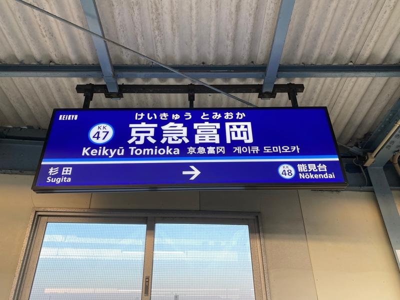 京急本線「京急富岡駅」