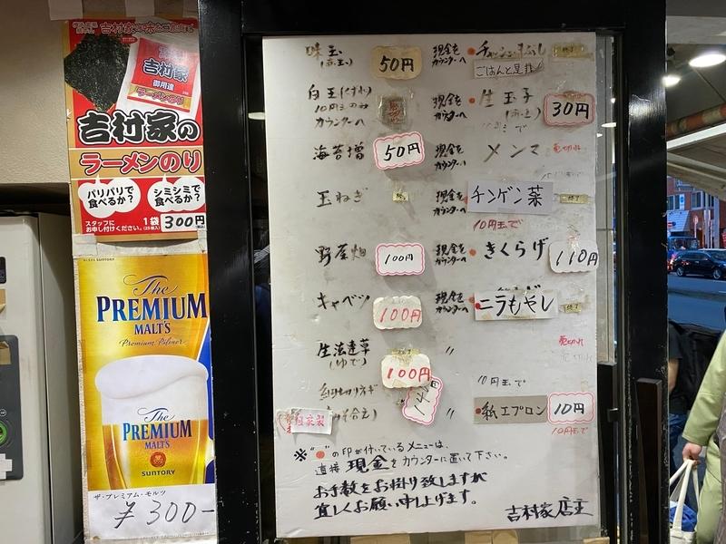 吉村家 入り口ホワイトボード