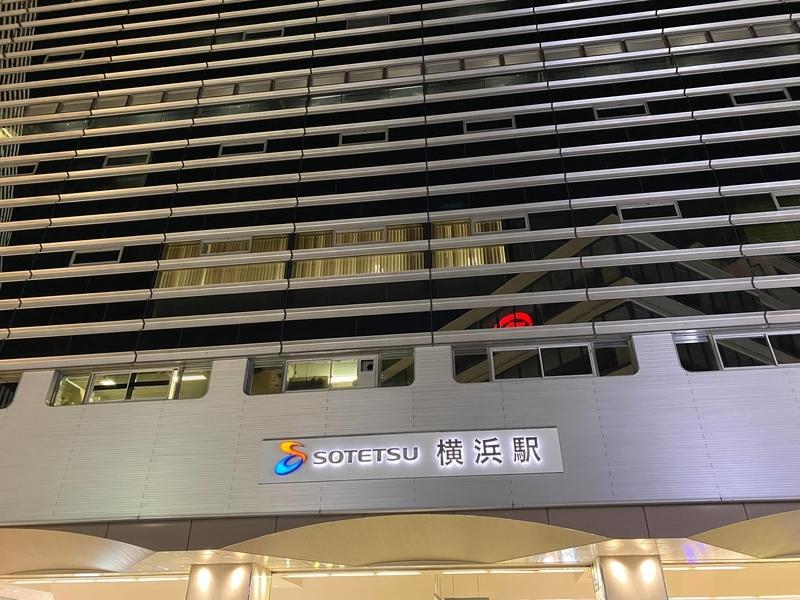 横浜駅みなみ西口