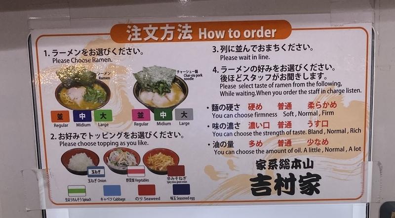 吉村家 券売機上部の注文方法