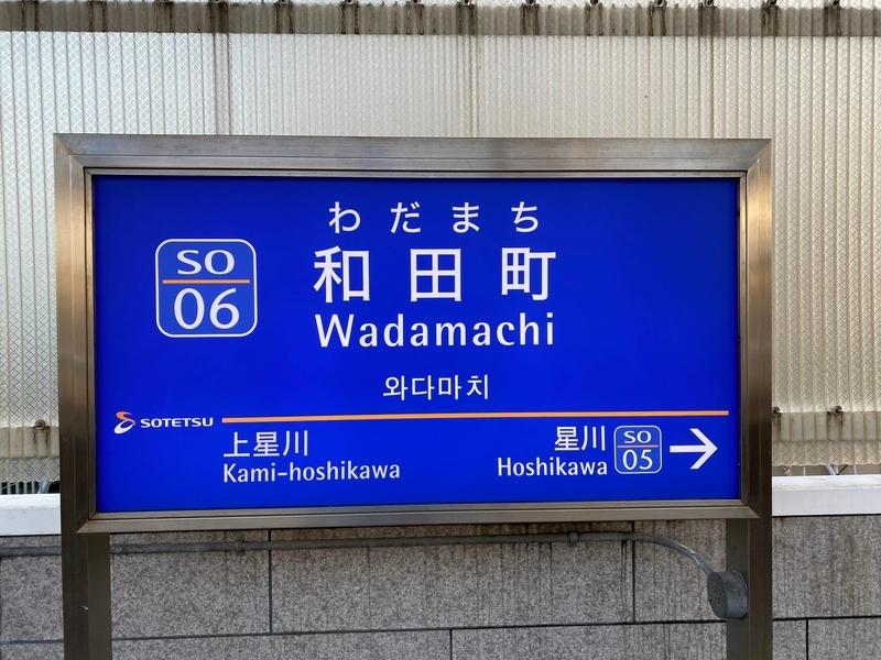 相鉄本線「和田町駅」